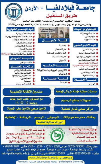Philadelphia University Tuition >> Philadelphia University Jordan Home Page
