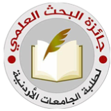 Scientific Research Award for Jordanian Universities