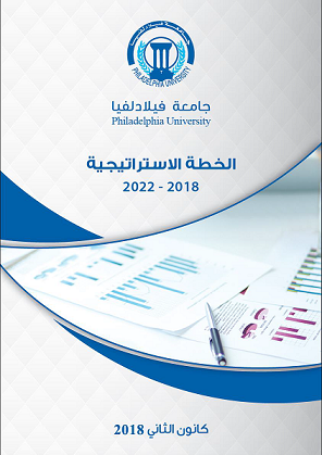 الخطة الاستراتيجية للجامعة2018 - 2022